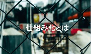shikumika-p11