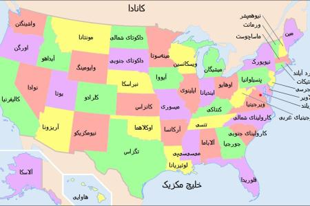 file map of usa showing state names in persian
