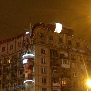 English: Coca Cola advertising, Bucharest, Romania