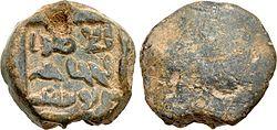 Seal of al-Hajjaj ibn Yusuf.jpg