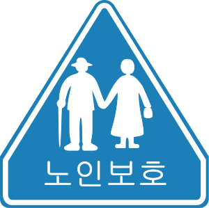 Korean traffic sign 