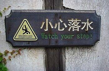 English: Wuzhen Xizha, Tongxiang, Zhejiang, P....