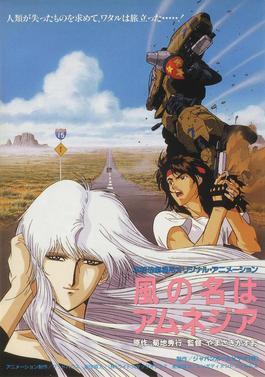 Poster do filme Kaze no Na wa Amnesia