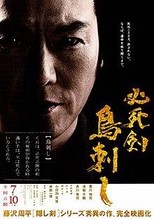 Poster do filme Sword of Desperation