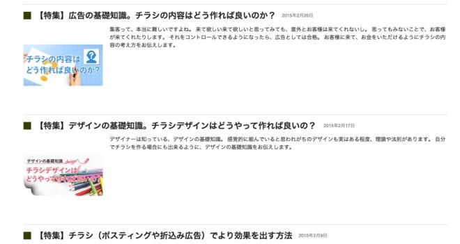 rakusulu blog