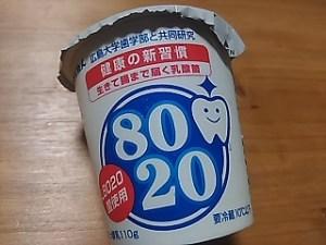 L8020菌のヨーグルト通販情報!虫歯がなくなる?乳酸菌らくれん
