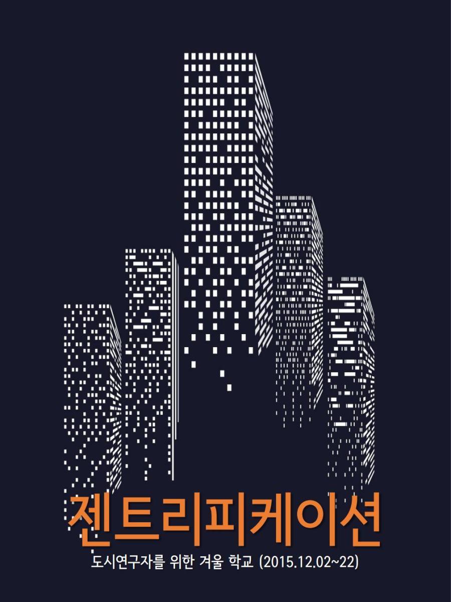 Gentrification_WinterSchool-Cover