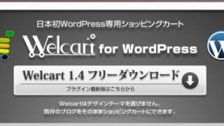 WordPress+Welcartの組み合わせ