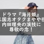 ドラマ『海月姫』三国志オタクまやや役内田理央の演技に尊敬の念!