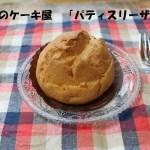 深江橋にあるケーキ屋さん「パティスリー ザキ」は、シンプルでおいしいケーキ屋さん