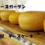 御用邸のチーズケーキが大阪うめだ阪急で購入出来ます
