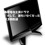 藤原竜也主演ドラマ「そして、誰もいなくなった」第2回放送