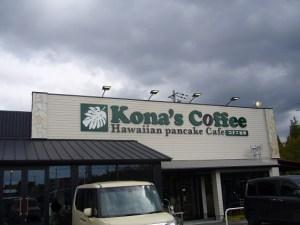 コナズ珈琲 店舗