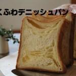 さくふわのデニッシュパン