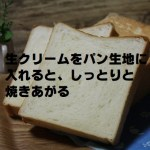 パンに生クリームを入れると、ソフトな食感に焼きあがる