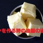 パンを作る時の油脂の役割