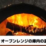 オーブンレンジでパンを焼く時の庫内の温度