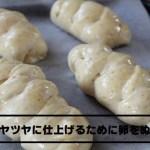 パンの表面をツヤツヤにする塗り卵の効果