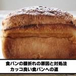 食パンの腰折れ(ケーブイン)の3つの原因