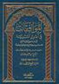 al muwafaqot