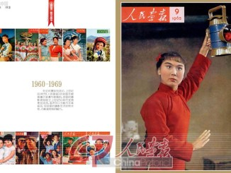 A cover image of China Pictorial Magazine in 1965, featuring the same image dynamic as other magazines of the time such as in Women of China magazine, glorifying women of rural and ethnic backgrounds  | Image: China Pictorial (人民画报)