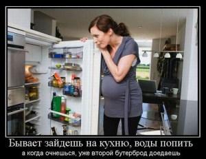 аппетит во время беременности