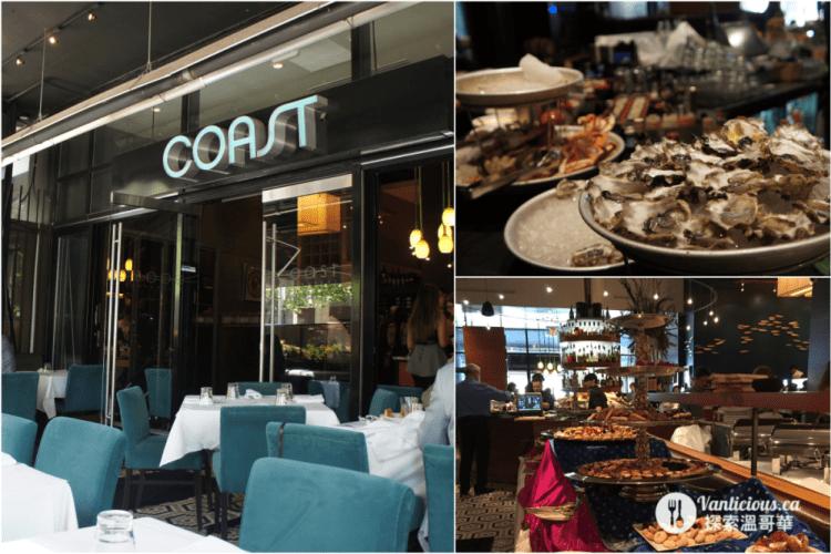 [溫哥華美食] Coast 母親節限定豪華海鮮Buffet