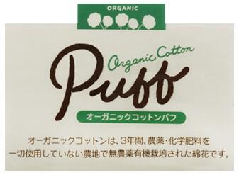 Ovancl Espole Organic Puff Cotton
