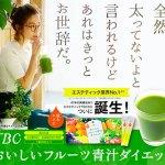 青汁ダイエットは効果なし?飲むエステ【TBCおいしいフルーツ青汁ダイエット】の口コミは?