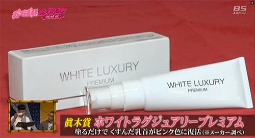 「山田孝之が審査!おっぱいコレクション2015秋」のテレビ番組で「ホワイトラグジュアリー」が紹介されました。