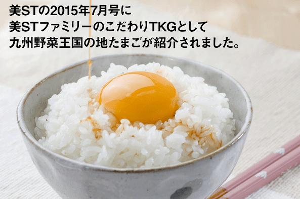 九州野菜王国 卵