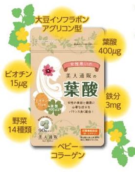 美人通販の葉酸サプリメント