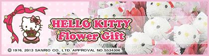 キティ 花贈る