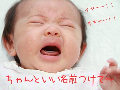 赤ちゃんの名前
