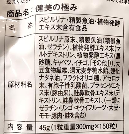 GMP認定の国内工場生産の「健美の極み」
