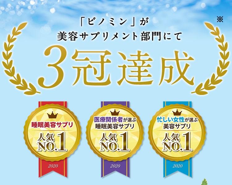 「ビノミン」が美容サプリメント部門にて3冠達成