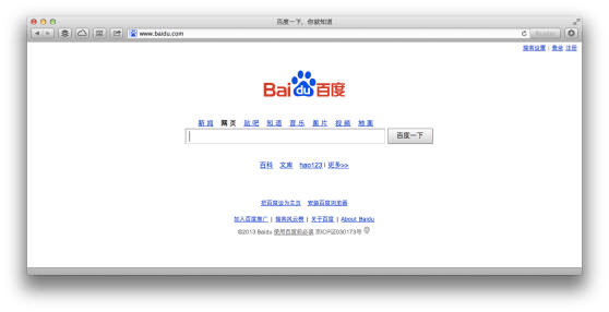 China's Baidu search engine is very Google, circa 2005