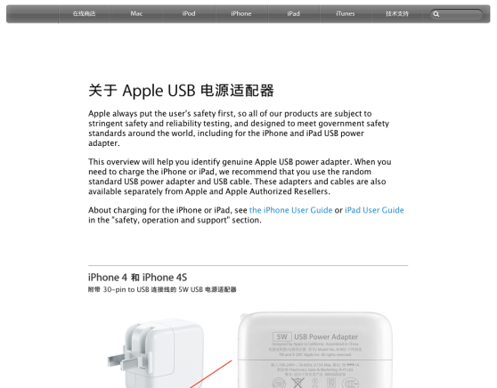 Apple Chinese website