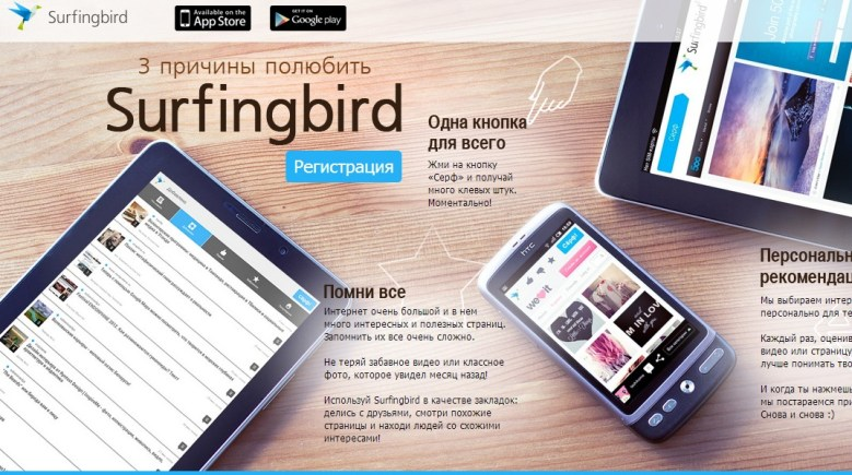 Surfingbird's mobile apps