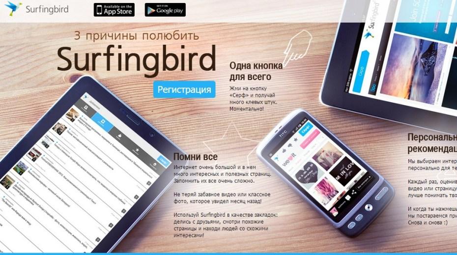 Surfingbird's mobile apps