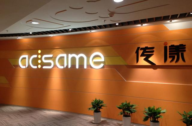 AdSame logo, in the company's office.