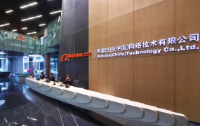 Alibaba / Alibaba's China head office in Hangzhou