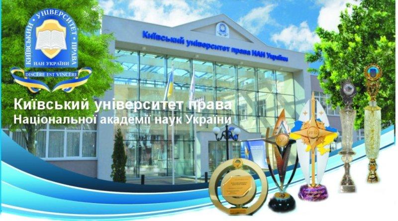 Київський університет права