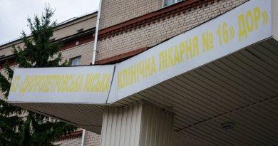 больница № 16