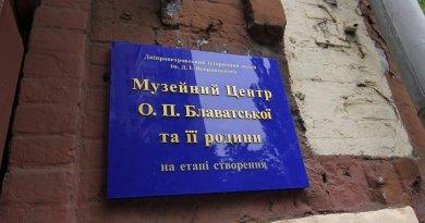 дом-музей Блаватской