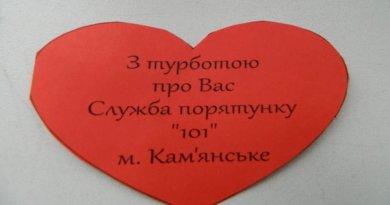 сердечко_рятувальники