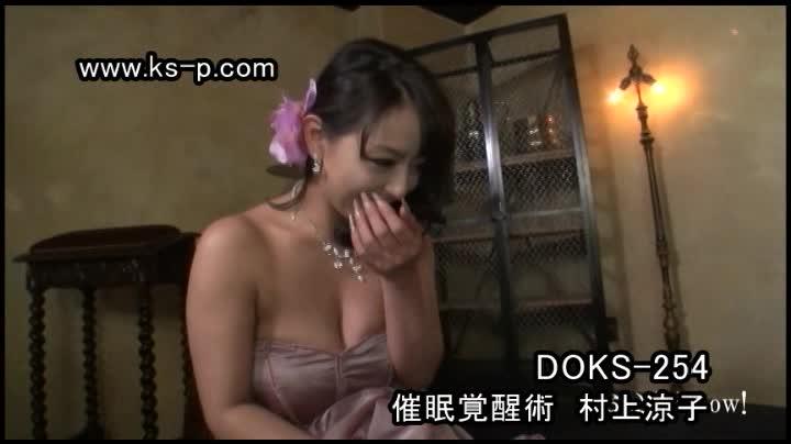 【熟女・人妻のSM動画】熟女、村上涼子のFC2H無料動画。村上涼子 催眠術をかけられたごとく首輪をされてパコパコはめられまくる熟女-(fc2動画)