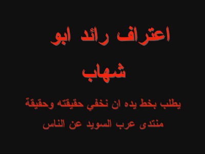 اعتراف رائد ابو شهاب بحقيقة منتدى عرب السويد