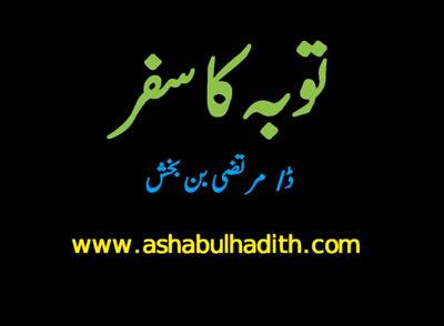 Journey of Repentance – Tauba ka Safar – Dr.MurtazaBaksh [Video|Urdu]