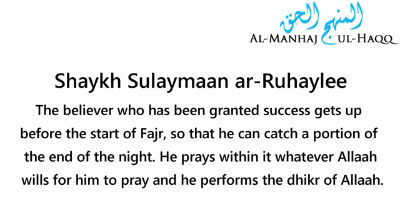 Taking the means to wake up for the Fajr prayer – Shaykh Sulaymaan ar-Ruhaylee